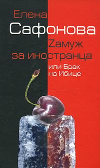 Сафонова Е. Zамуж за иностранца или Брак на Ибице