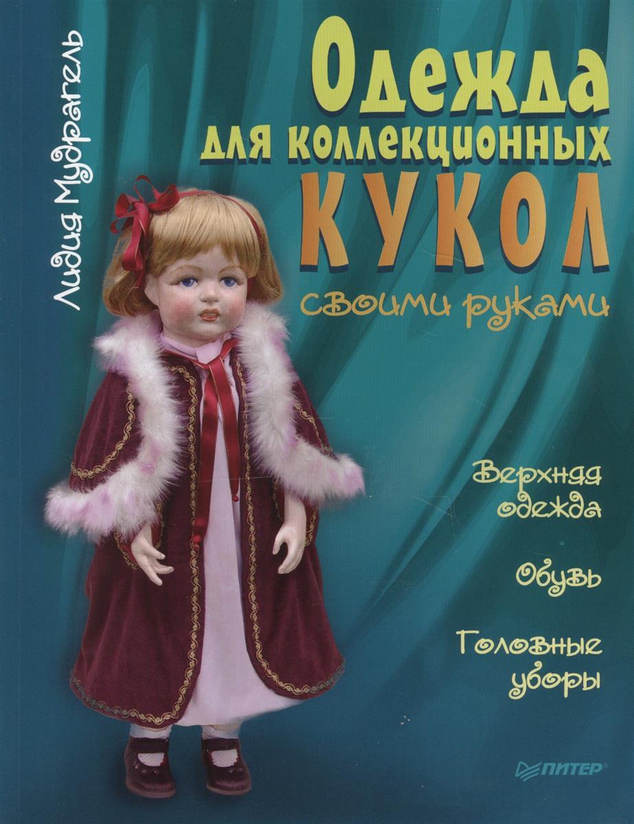 Мудрагель Л. коллекционных кукол своими руками. . Обувь. Головные уборы