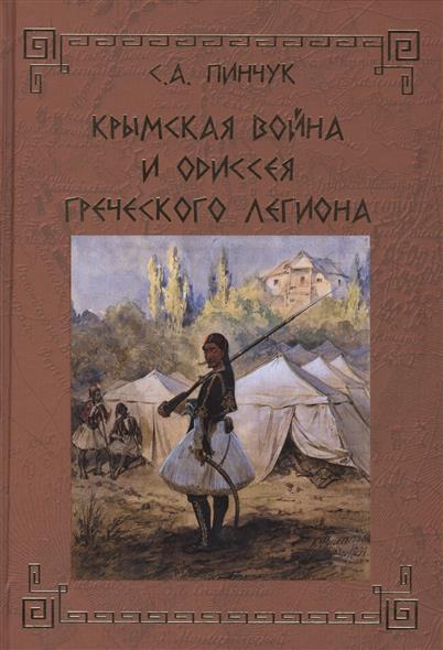 Пинчук С. Крымская война и одиссея Греческого легиона