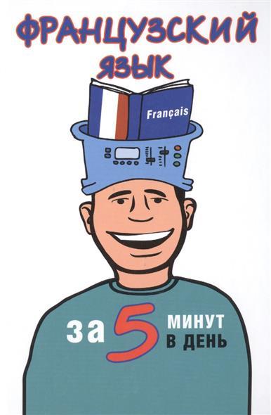 цены Путилина Н. Французский язык за 5 минут в день