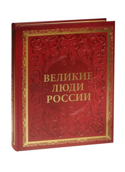 Степанов Ю., Артемов В. Великие люди России великие имена россии