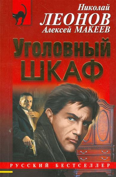 Леонов Н., Макеев А. Уголовный шкаф н с манова уголовный процесс учебник