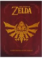 The Legend Of Zelda. Сокровища в рисунках