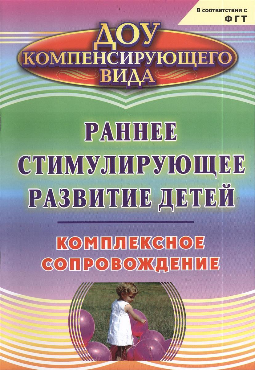 Водолагина Л., Шевцова И. Раннее стимулирующее развитие детей. Комплексное сопровождение