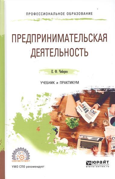 Чеберко Е. Предпринимательская деятельность. Учебник и практикум для СПО профилактическая деятельность практикум
