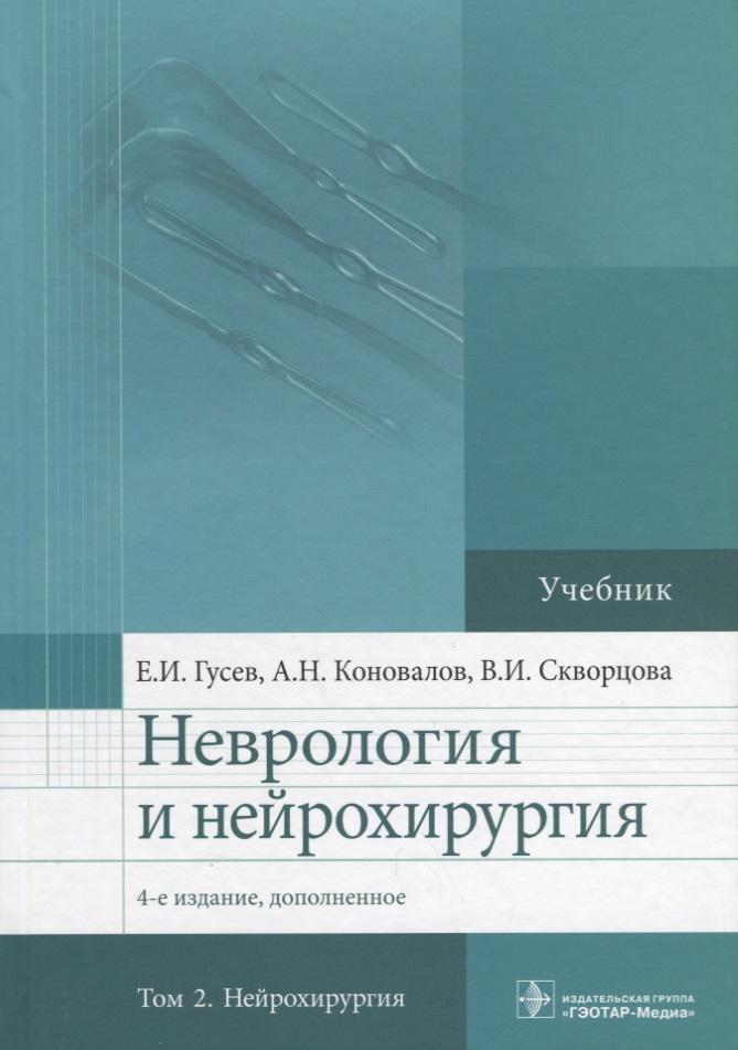 все цены на Гусев Е., Коновалов А., Скворцова В. Неврология и нейрохирургия. Учебник. В 2 томах. Том 2