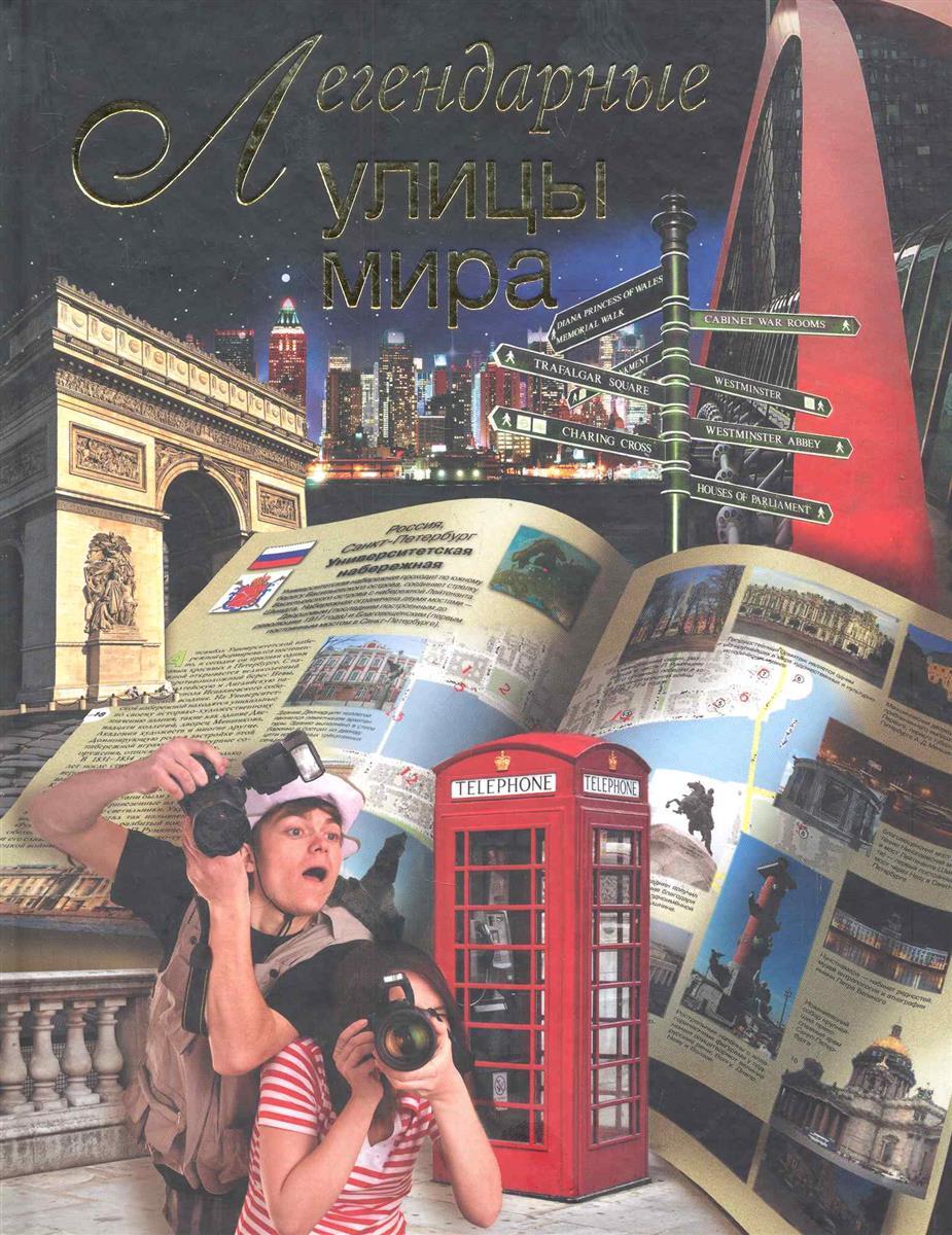 Сингаевский В. Легендарные улицы мира ISBN: 9785271295256