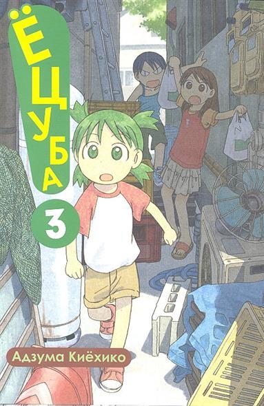 Комикс Ёцуба т.3 от Читай-город