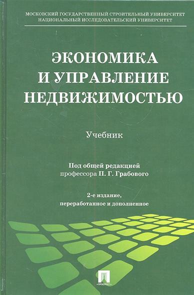 Экономика и управление недвижимостью. Учебник. 2-е издание, переработанное и дополненное