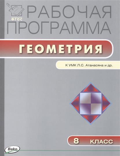 Рабочая программа по геометрии. 8 класс к УМК Л.С. Атанасяна и др. (М.: Просвещение)