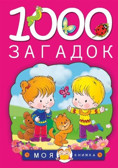 Елкина Н., Тарабарина Т. 1000 загадок ISBN: 9785170873548