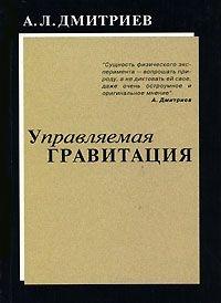 Дмитриев А. Управляемая гравитация василий янчилин неопределенность гравитация космос