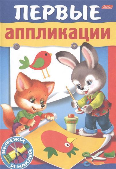 Комарова О. (ред.) Первые аппликации. Вырежи и наклей. Для детей 4-5 лет ISBN: 9785375010472