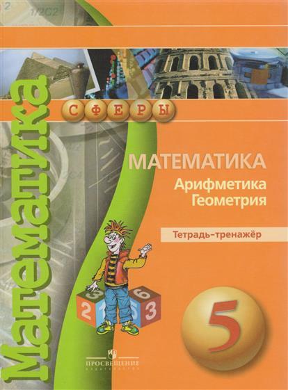 Математика. Арифметика. Геометрия. Тетрадь-тренажер. 5 класс. Учебное пособие