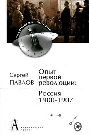 Павлов С. Опыт первой революции: Россия 1900-1907 trottolini 388740