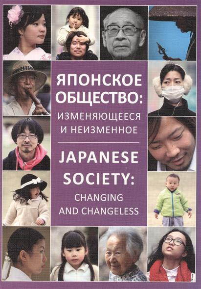 Японское общество: изменяющееся и неизменное / Japanese society: changing and changeless