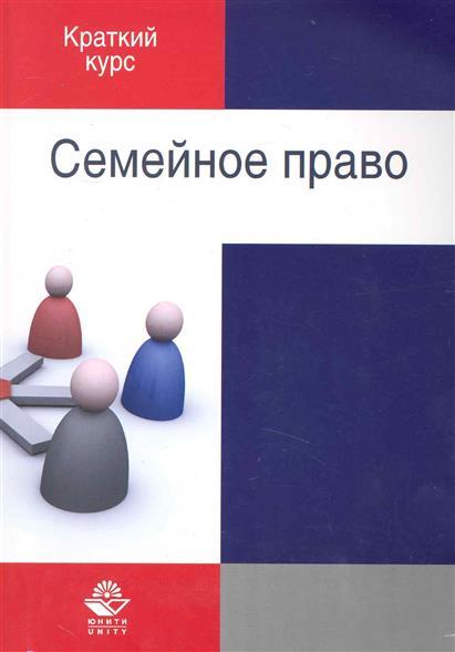 Семейное право Учеб. пос.