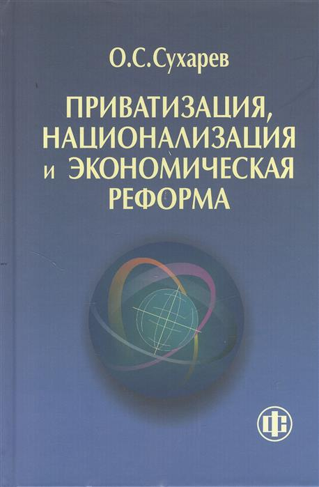 Приватизация, национализация и экономическая реформа
