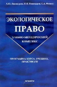 Винокуров А. Экологическое право Программа курса