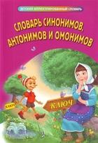 Словарь синонимов антонимов и омонимов