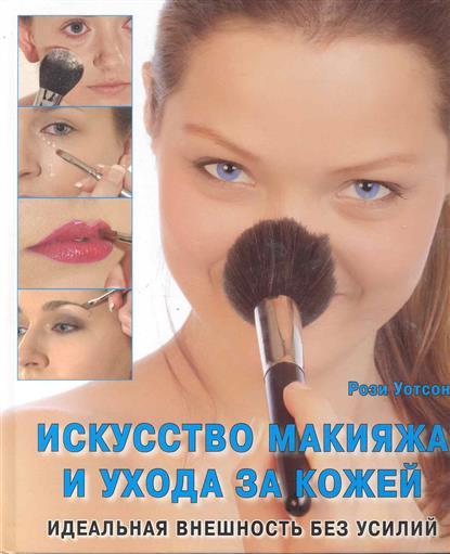 Искусство макияжа и уход за кожей Идеальная внешность без усилий