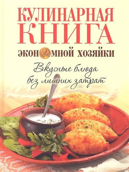 Зуевская Е. (ред.) Кулинарная книга экономной хозяйки. Вкусные блюда без лишних затрат