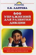 600 упр. для развития дикции