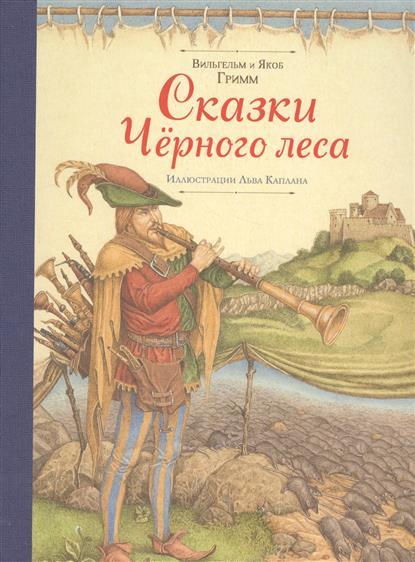 Гримм В., Гримм Я. Сказки Черного леса