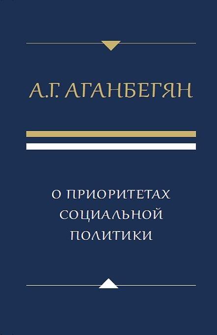 Аганбегян А. О приоритетах социальной политики аганбегян абел экономика россии на распутье