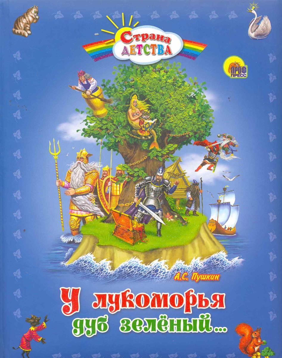 все цены на Пушкин А. У лукоморья дуб зеленый… онлайн