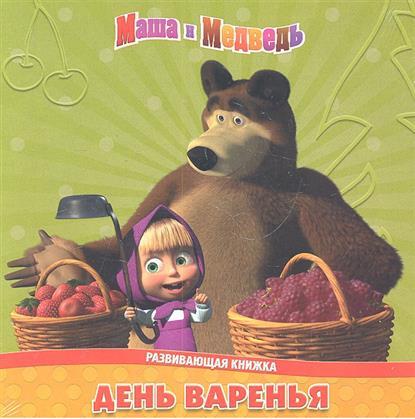 День варенья Маша и Медведь