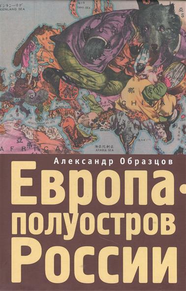 Образцов А. Европа - полуостров России europa европа фотографии жорди бернадо