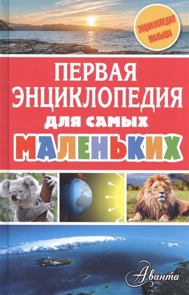 Тихонов А. Первая энциклопедия для самых маленьких