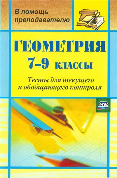 Геометрия. 7-9 кл. Тесты для текущего и обобщающего контроля