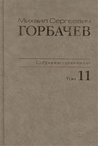 Михаил Сергеевич Горбачев. Собрание сочинений. Том 11. Май -сентябрь 1988