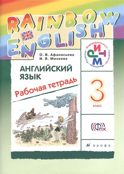 Rainbow English. Английский язык. 3 класс. Рабочая тетрадь