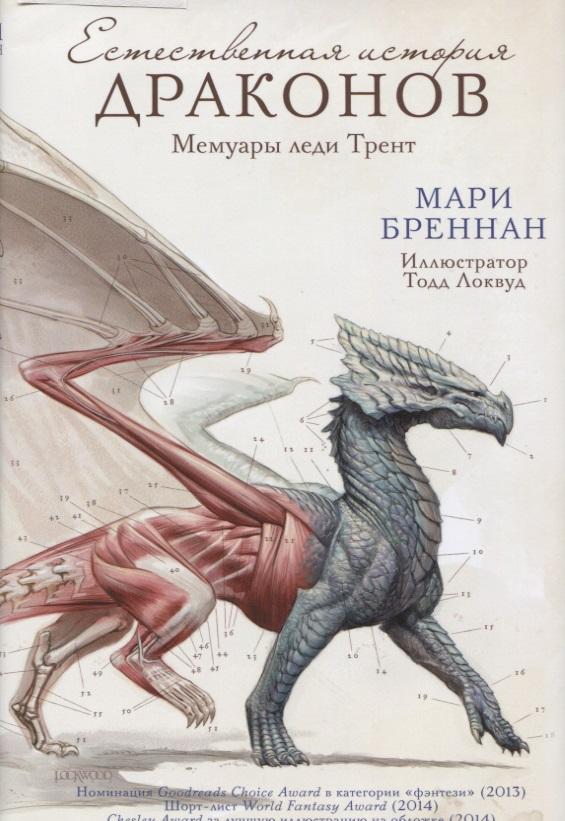 Бреннан М. Естественная история драконов. Мемуары леди Трент