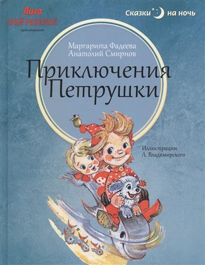 Приключения Петрушки. Сказка