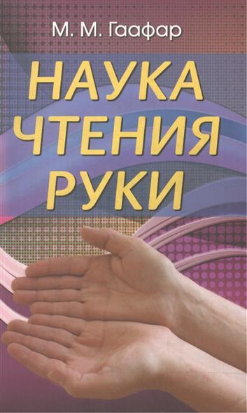 Гаафар М. Наука чтения руки м м гаафар наука чтения руки
