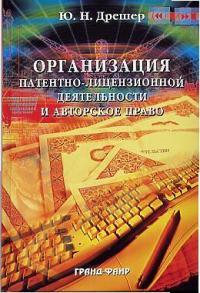 Организация патентно-лицензионной деятельности и авторское право
