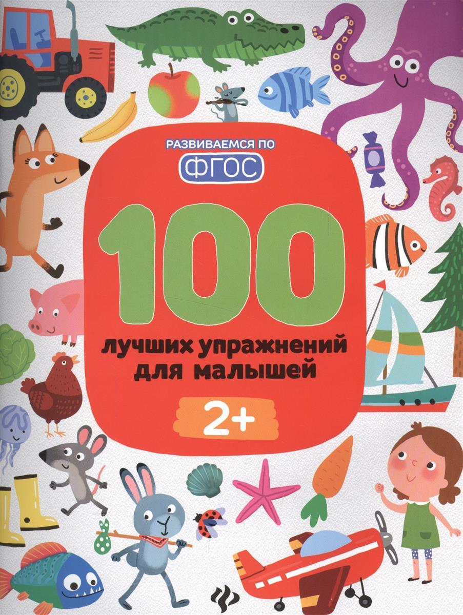 Книга 100 лучших упражнений для малышей 2+. Терентьева И., Тимофеева С., Шевченко А.