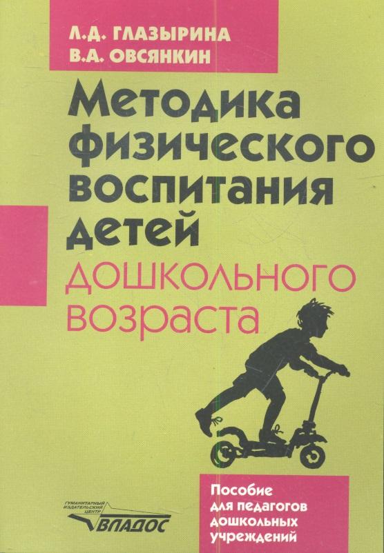Глазырина Л., Овсянкин В. Методика физического воспитания детей дошкольного возраста ISBN: 5691001868