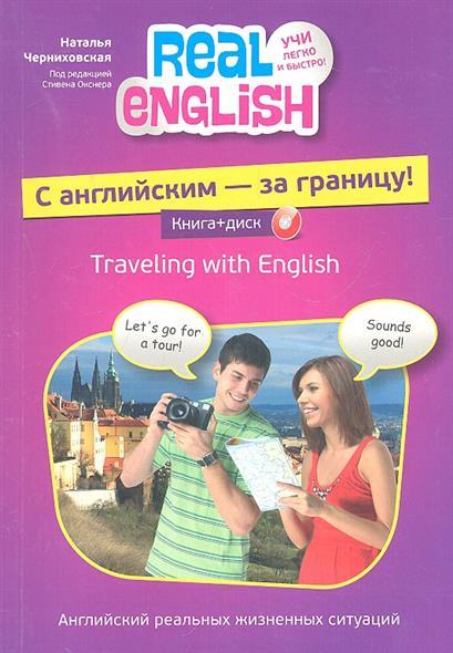Черниховская Н. С английским - за границу! Traveling with English матвеев с с английским за границу cd