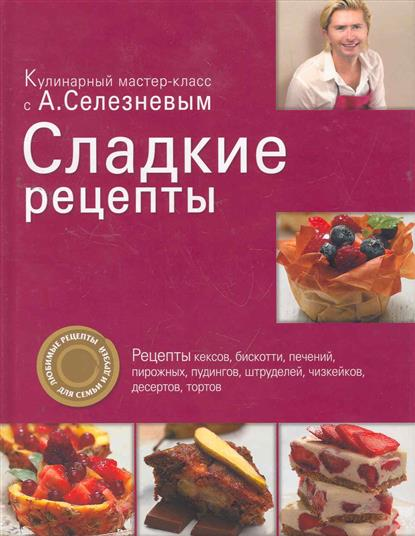 Селезнев А. Сладкие рецепты кулинарный набор сладкие рецепты