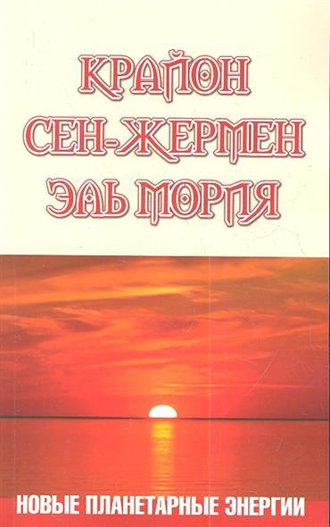 Крайон. Сен-Жермен. Эль Мория. Новые планетарные энергии. 3-е издание