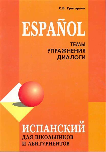 Испанский язык для школьников и абитур. Темы упражнения...