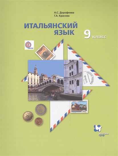 Итальянский язык. 9 класс. Второй иностранный язык. Учебник для учащихся общеобразовательных организаций