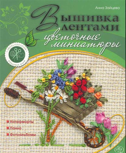 Вышивка лентами-книги