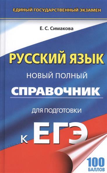 Симакова Е. Русский язык. Новый полный справочник для подготовки к ЕГЭ. 100 баллов