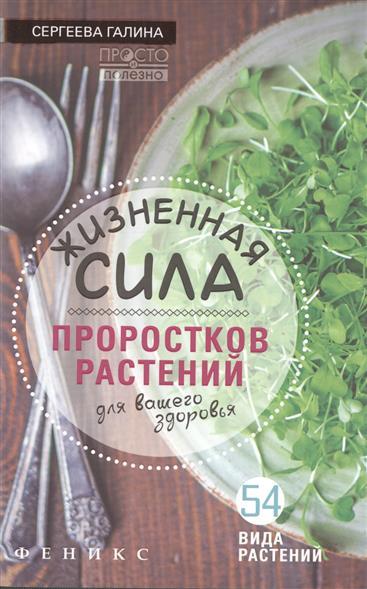 Фото - Сергеева Г. Жизненная сила проростков растений стикеры для стен chinastyler 60 92 diy month1